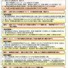 国際共通語としての英語力向上のための5つの提言と具体的政策