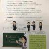 学生による教授法の発表(GDM, TPR)